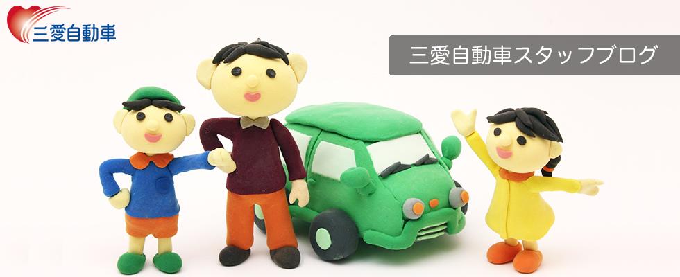 三愛自動車スタッフブログ
